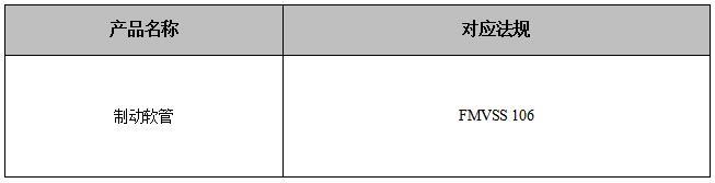 制动软管DOT认证对应法规