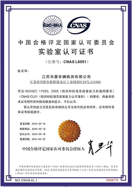 中国合格评定认可委员会CNAS (证书号L6051)